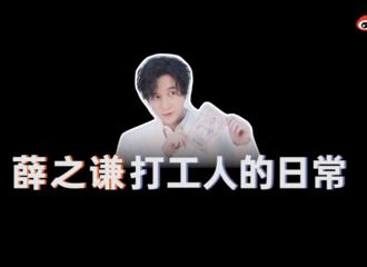 [新闻]210227 膜法世家分享薛之谦广告拍摄花絮 一起围观薛老师打工人的日常