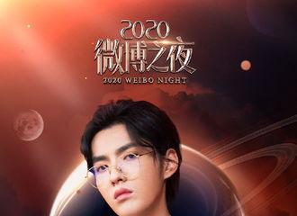 [新闻]210227 微博之夜节目单公开 与吴亦凡一起迎接《破晓》等待黎明