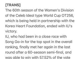 [分享]210303 韩国Heart财团合作举行的明星理想型世界杯女子组第60个赛季以IU的胜利告终