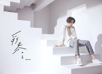 [新闻]210304 前方高甜预警请注意!薛之谦单曲《彩券》MV正式上线