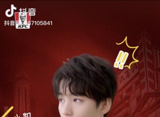 [分享]210307 KFC更新王俊凯宣传视频一则 新品汉堡小剧场把大伙儿都逗乐了