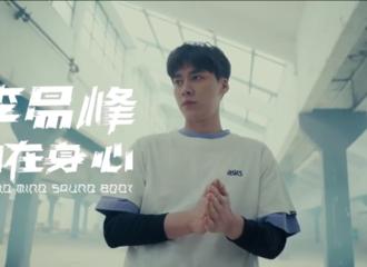 [新闻]210307 亚瑟士公开李易峰广告大片花絮 向阳奔跑成就更好的自己