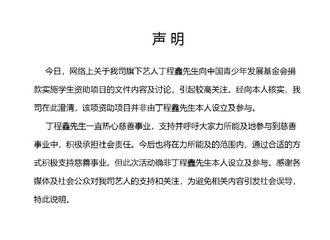 [新闻]210308 时代峰峻声明否认丁程鑫公益事项 请专注艺人,勿信传言!