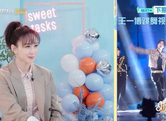[新闻]210308 胡静老师上综艺节目夸赞王一博 和小孩合作过的就没有不喜欢他的