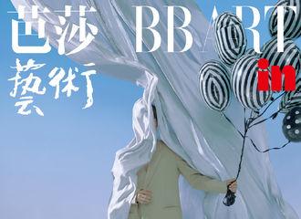 [新闻]210308 李易峰《芭莎艺术in》封面预告公开 3月10日12:00开启预售