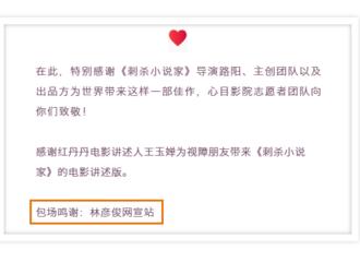 [新闻]210401 跟随爱豆做公益 林彦俊网宣站为视障朋友包场《刺杀小说家》电影讲述版