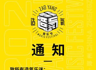 [新闻]210401 造痒音乐节早鸟暂缓开售 具体开票时间请等官方通知!