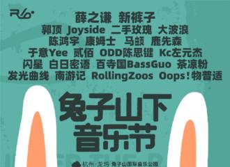 [新闻]210405 2021杭州兔子山下音乐节官宣阵容 5月1日与薛老师在杭州不见不散