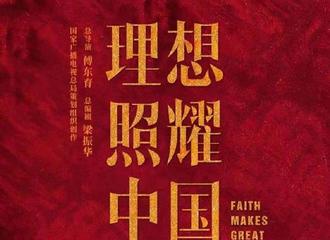 [新闻]210408 感受歌曲中表达的中国信仰 王源《理想照耀中国》主题曲《理想》正式上线!