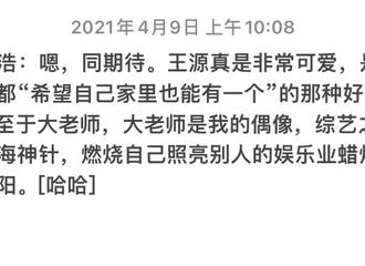 """[分享]210409 罗永浩这样评价录制《随时宝藏歌手》的王源:是""""希望自己家里也能有一个""""的好男孩"""