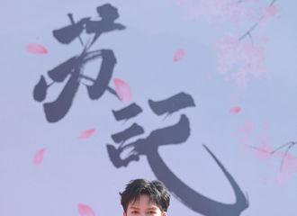 [新闻]210410 朱正廷新剧《苏记》今日举办开机仪式 胸有谋略柔情亦藏的祁凤翔上线