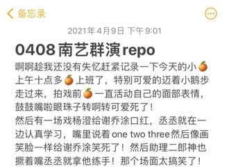 [分享]210410 粉丝分享在《曾少年》当群演repo 范丞丞的可爱透过文字都要满出来啦!