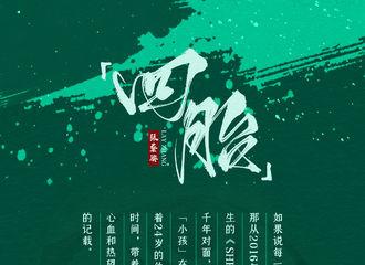 """[新闻]210410 张艺兴《莲》实体专辑前言简介,19日一起见证""""爺""""的诞生!"""