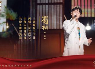 [新闻]210412 杜甫的诗被尤长靖唱成歌 尤老师动情演绎《蜀相》共怀英雄壮举