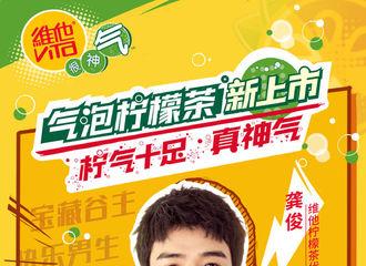 [新闻]210412 龚俊成为维他柠檬茶代言人正式官宣 夏天的快乐喝过就知道了!