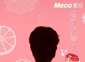 [新闻]210412 朱正廷即将解锁新代言 Meco蜜谷果汁茶官宣已加载25%