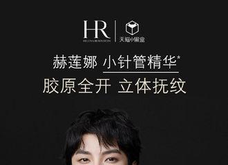 [新闻]210413 华晨宇赫莲娜品牌新图公开 将于4月15日出席品牌活动