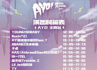 [新闻]210414 AYO!音乐节成都站演出时间表公开 小鬼承包ending的快乐