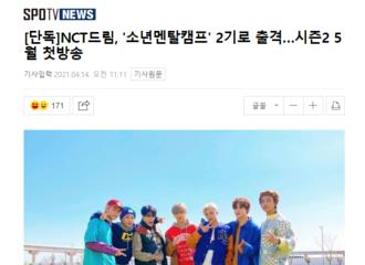 [新闻]210414 NCT DREAM,出击《少年精神夏令营》第二季...5月中旬首播