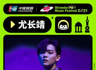 [新闻]210415 尤长靖加盟2021上海草莓音乐节 5月3日来听尤老师唱歌