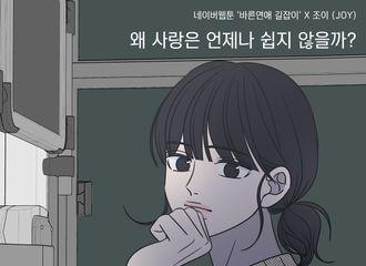 [新闻]210418 Red Velvet Joy参与的《乖乖女的恋爱指南》OST《为什么爱情总是不容易?》今日发售