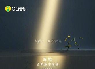 [新闻]210415 点击阅读鹿晗新歌超全支持攻略 准时收听歌手鹿春天的礼物