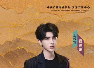 [新闻]210416 《上线吧华彩少年》今晚继续相约 上线官蔡徐坤已准备就绪