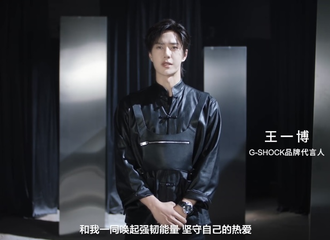 [新闻]210416 王一博上线分享品牌宣传视频 与G-SHOCK共同冲破桎梏,全力一搏