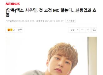 [新闻]210416 EXO XIUMIN,首次担任固定MC...与申东烨合作