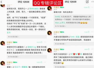 [新闻]210416 任嘉伦专辑销量50万张战绩发布!温柔超鹅上线Q音酷狗翻牌合集来袭