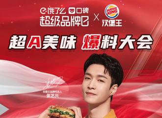 [分享]210416 代言人张艺兴最新广告宣传图,今日午餐就get同款汉堡!