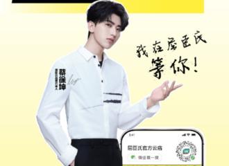 [新闻]210417 品牌霸霸加入打歌阵容 蔡徐坤新歌已上线屈臣氏全国4100+门店