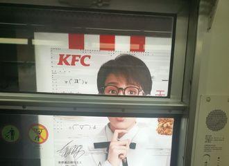 [分享]210417 山城粉丝偶遇王源肯德基代言 品牌霸霸是要占领重庆各个轻轨站吗?