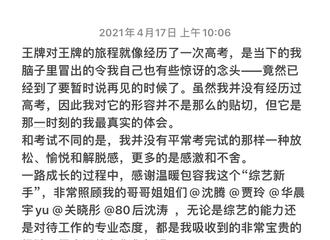 [新闻]210417 《王牌对王牌》第六季正式收官 宋亚轩发文谈王牌旅程像经历了一次高考