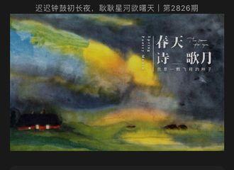 [新闻]210418 陈立农读《天空》音频正式上线 愿你每一天都遇见好天气