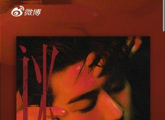 [新闻]210418 蔡徐坤新专辑《迷》宣发战报公开 请把原创音乐人蔡徐坤厉害打在公屏上!
