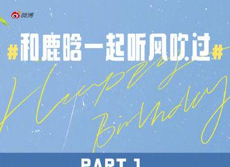 """[新闻]210418 工作室发布鹿晗生日周活动福利 专属头衔徽章""""小7""""等你佩戴"""