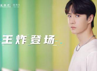 [新闻]210418 王一博上线发布新代言广告大片 拿信用卡舞动都这么帅真的没天理