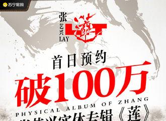 [新闻]210418 张艺兴《莲》实体专辑明晚即将限量发售,大家记得预约!