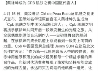 [新闻]210418 CPB中国区品牌总经理谈及代言人蔡徐坤:永远用实力说话的他就像一道光