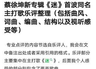 [新闻]210418 《迷》首波同名主打歌乐评整理分享 从专业的角度解开「迷」题