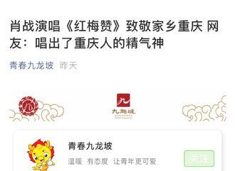[新闻]210418 共青团重庆市九龙坡区委点评肖战《红梅赞》致敬家乡 唱出了重庆人的精气神