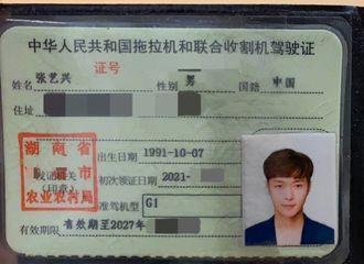 [分享]210419 瞒不住了!全能兴兴子成功收获拖拉机驾驶证!
