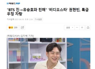 """[新闻]210419 """"BTS JIN→和俞承豪很熟""""《Video Star》权玄彬,炫耀特级友情"""