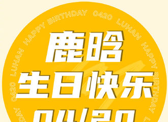 [分享]210419 鹿吧献上鹿晗0420庆生头像 线上黄金鹿海准备就绪