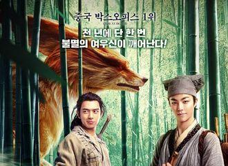 [新闻]210419 《赤狐书生》韩国发行方发来邀请函 4月27日的视听会等你报名