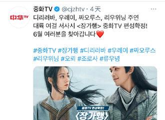 [新闻]210419 长歌行,非常行!《长歌行》定档于6月登陆韩国中华TV