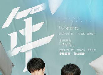[新闻]210419 TNT「舞·象·之·年」四辑《年》预告海报公开 先行曲将于4月21日上线