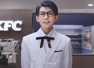 [新闻]210419 王源x肯德基全新广告大片发布 那个全是肉的汉堡回归了