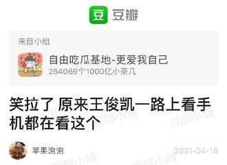 [分享]210419 别人看王俊凯玩手机VS实际上他玩手机 少年脑子里的奇思妙想你永远猜不透